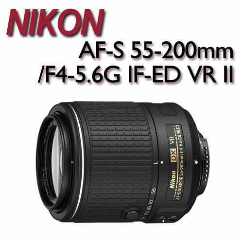 NIKON AF-S 55-200mm F4-5.6G DX ED VR II 【公司貨】