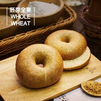 貝果-胚芽全麥 / Whole Wheat 109g