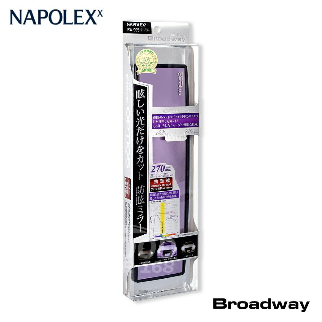 【Napolex】broadway BW-905 光學防眩曲面汽車室內後視鏡 紫鏡 270mm-goodcar168