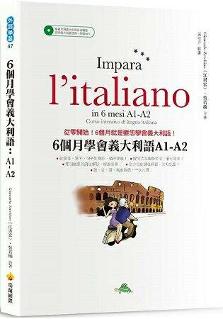 6個月學會義大利語:A1-A2(隨書附贈義大利籍名師親錄標準義大利語發音+朗讀MP3)