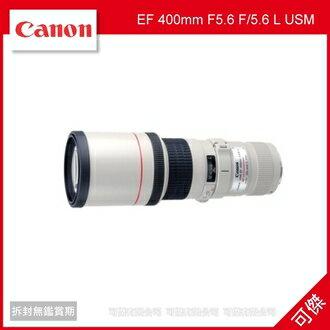 可傑 CANON EF 400mm F5.6 F/5.6 L USM 望遠鏡頭 彩虹公司貨 一年保固