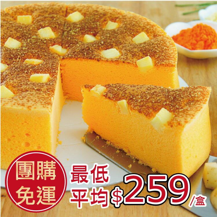 ❤8吋 焗馬鈴薯鹹乳酪❤團購組數8、12、24盒  ★以大量馬鈴薯泥,再MIX中乳酪比例蛋糕體,營造出薯泥口感與風味的乳酪蛋糕,最終以四種靈魂配角乳酪製品,將蛋糕合而為一,層次分明、鹹甜鹹香 - 限時優惠好康折扣