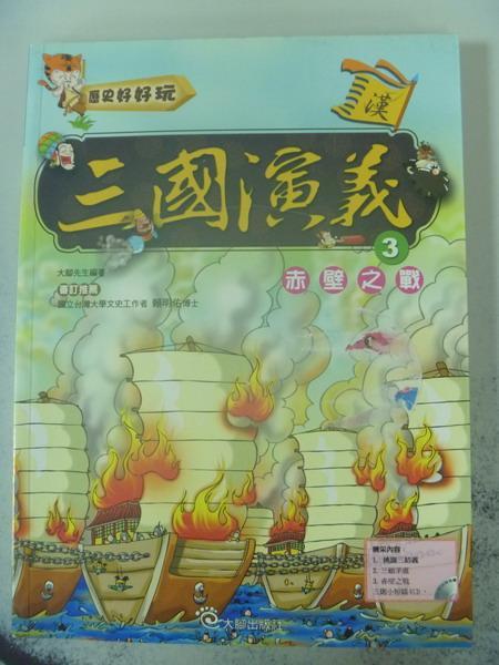 【書寶二手書T8/少年童書_ZCK】三國演義3_赤壁之戰_大腳先生