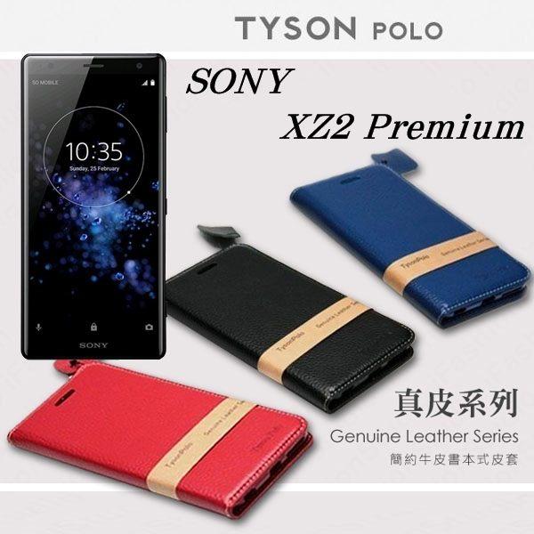 【愛瘋潮】99免運索尼SonyXperiaXZ2Premium頭層牛皮簡約書本皮套POLO真皮系列手機殼