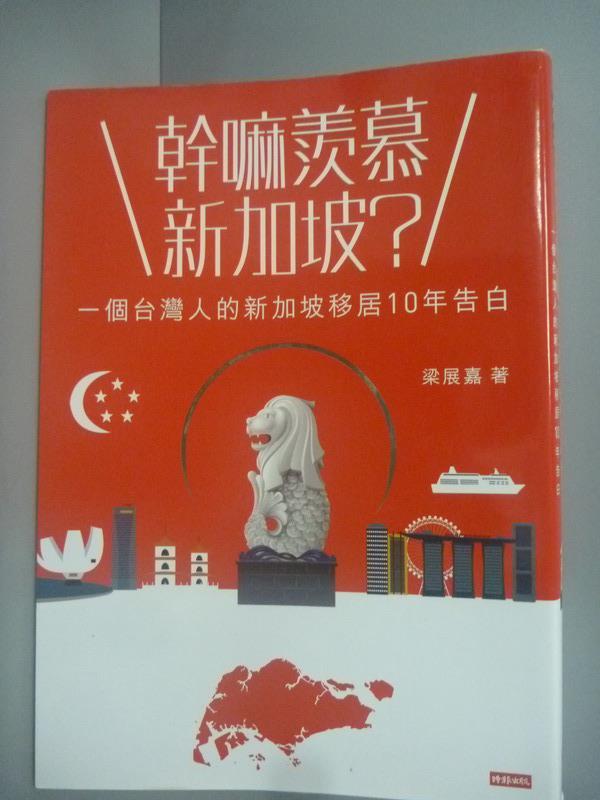 【書寶二手書T1/社會_ILK】幹嘛羨慕新加坡?:一個台灣人的新加坡移居10年_梁展嘉