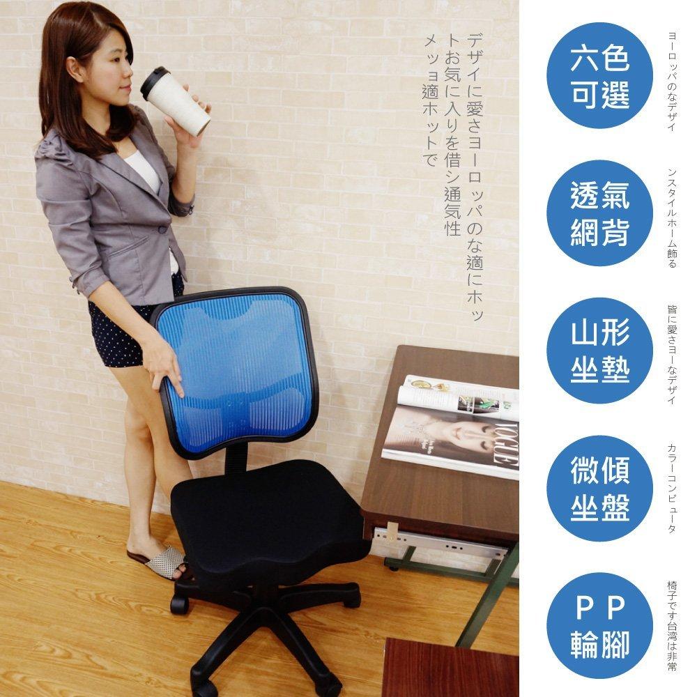 【石川家居】亞聖-26 辦公椅 電腦椅 收納椅【DH-01】邱比特獨家山形坐墊電腦椅(六色)