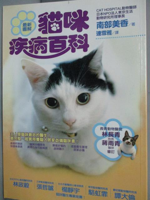 【書寶二手書T8/寵物_IKW】最新圖解貓咪疾病百科_南部美香