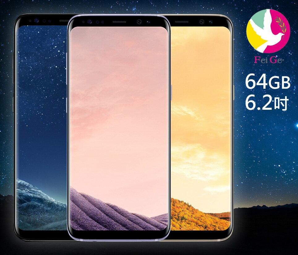 ★下單最高21倍點數送★ 12期0利率 三星SAMSUNG Galaxy S8+/ S8PLUS 4G/64G 6.2吋 防水旗艦機