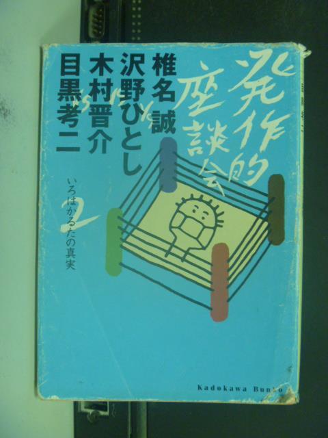 【書寶二手書T4/原文書_ICL】發作的座談會2_椎名誠_目黑考二_日文書_文庫版