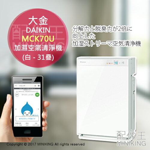 【配件王】日本代購2017DAIKIN大金MCK70U加濕空氣清淨機除臭PM2.531疊白