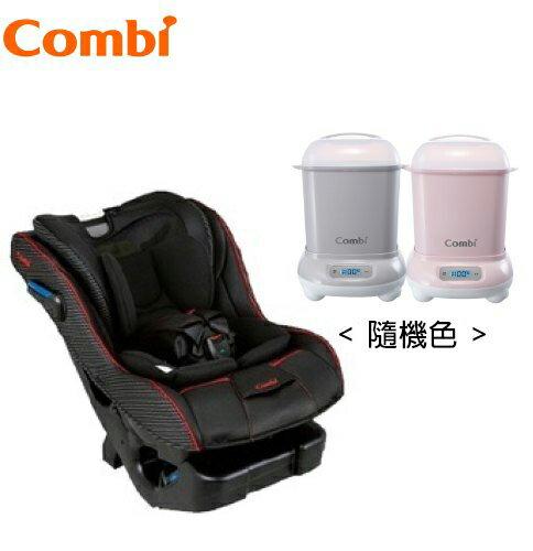 日本【Combi 康貝】Prim Long EG 汽車安全座椅+消毒鍋