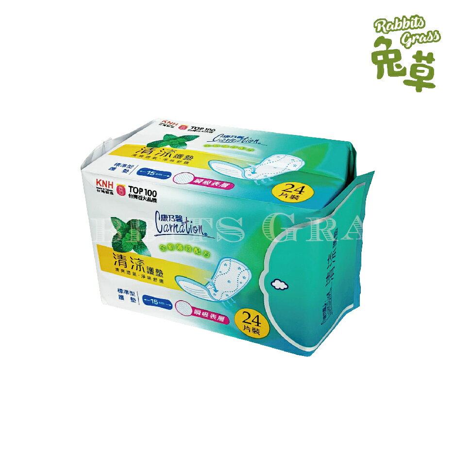 康乃馨 清涼護墊 (標準型/加長型) 15cm 17cm 24片 20片 衛生棉