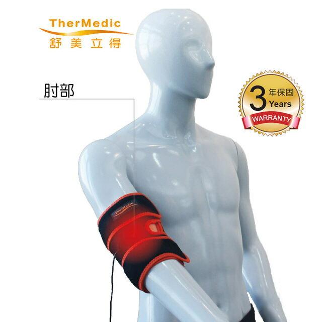 【舒美立得】深層遠紅外線熱敷-四肢專用(PW150L) 膝蓋 肘 腿等 通用-簡便型 2