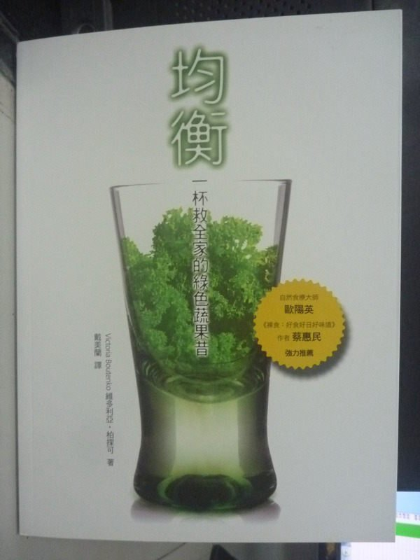 【書寶二手書T9/養生_PJH】均衡-一杯救全家的綠色蔬果昔_維多利亞.柏探可