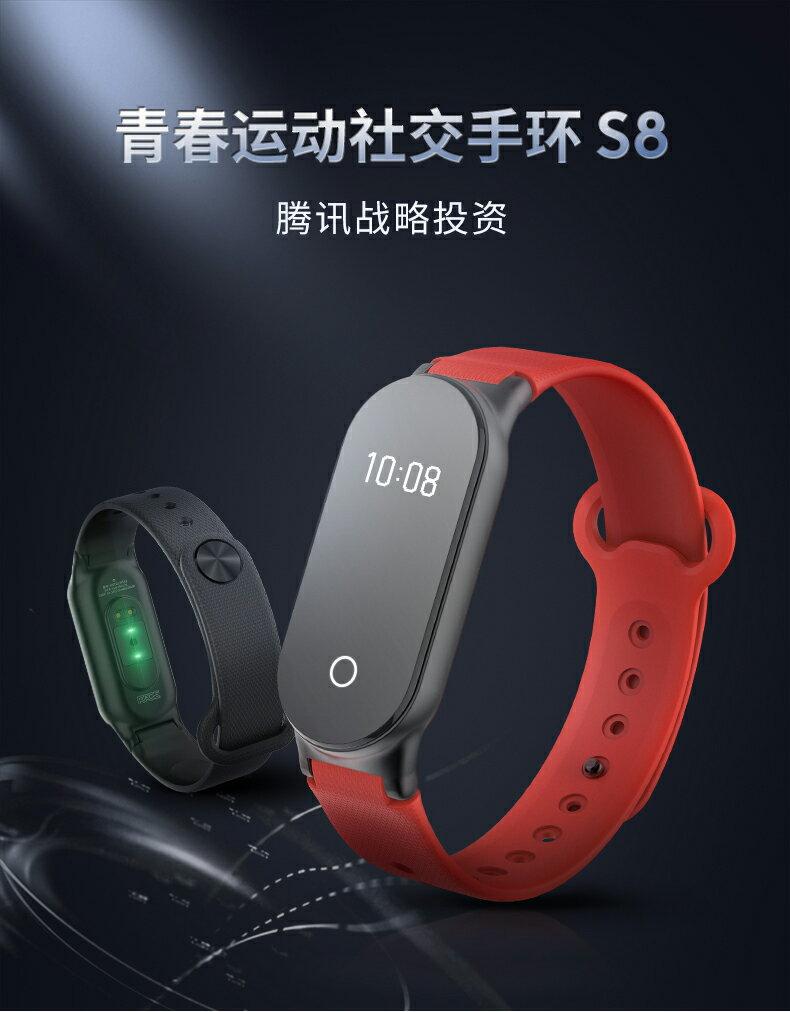 S8騰訊智慧手環多功能運動男女款計步器手錶