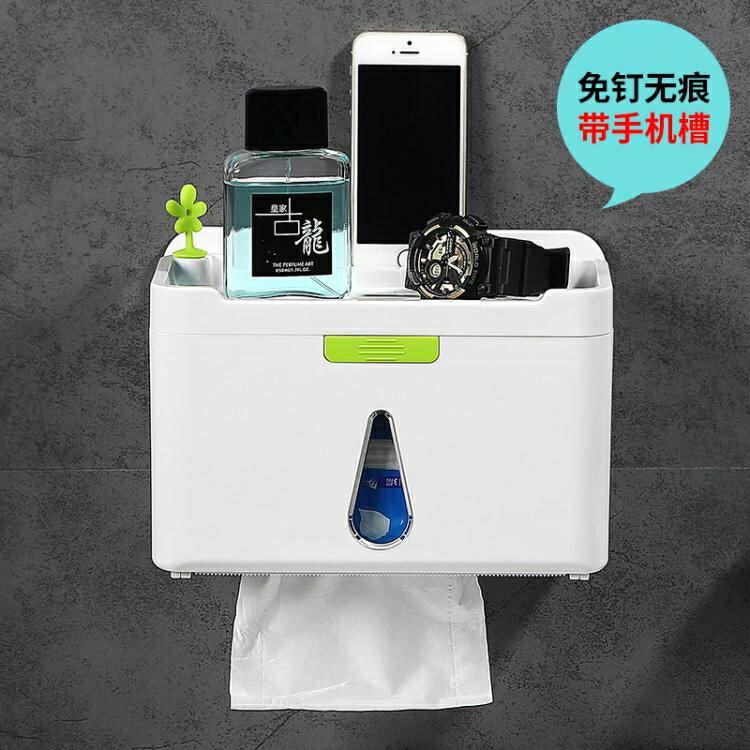 衛生間廁所紙巾盒免打孔抽紙捲紙筒衛生紙盒防水廁紙盒手紙置物架