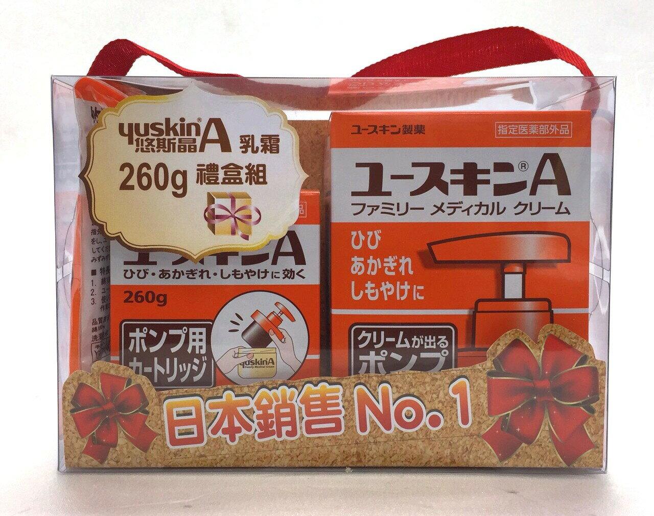 【限量】Yuskin 悠斯晶A乳霜禮盒(260g胖胖瓶+補充瓶+手套)