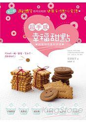 超手感幸福甜點:第一本過敏體質也可以吃的健康手作點心食譜