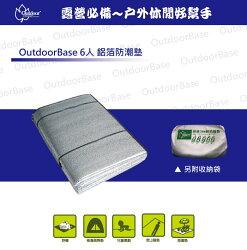 【露營趣】中和安坑 OUTDOORBASE 21539 270x270 3mm防潮墊 鋁箔睡墊 鋁箔墊 野餐墊