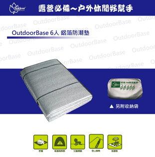 露營趣:【露營趣】中和安坑OUTDOORBASE21539270x2703mm防潮墊鋁箔睡墊鋁箔墊野餐墊