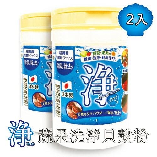 淨 蔬果洗淨貝殼粉  100g (2入)  免運費 日本原裝進口 ◤apmLife生活雜貨◢
