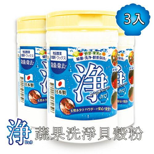 淨 蔬果洗淨貝殼粉 100g (3入)  免運費 日本原裝進口 ◤apmLife生活雜貨◢