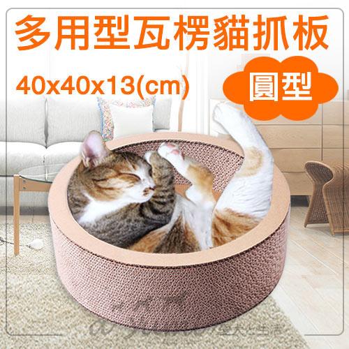 【Petcheer】多用型瓦楞貓抓板(圓型) 隨附貓薄荷 /貓玩具/貓窩