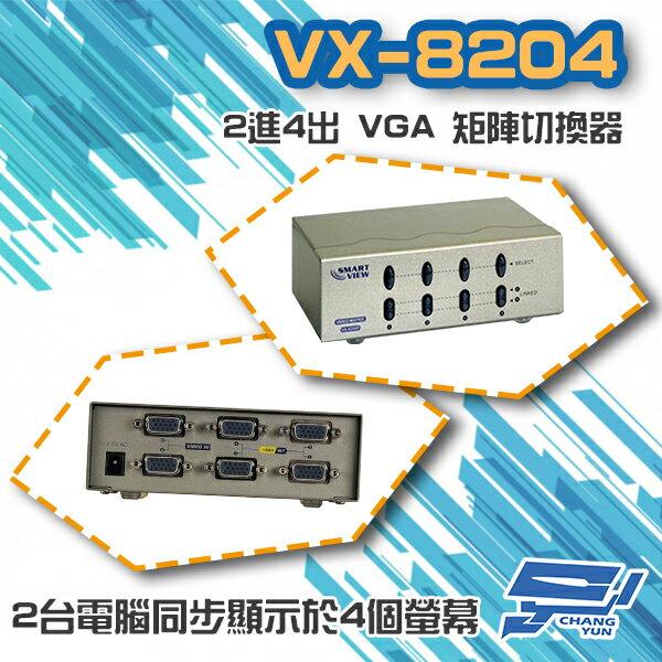 ►高雄台南屏東監視器◄VX-82042進4出VGA矩陣切換器訊號最遠可延長至65公尺可串接使用