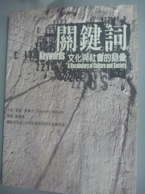 ~書寶 書T4/大學社科_WFY~關鍵詞:文化與社會的詞彙_Raymond William