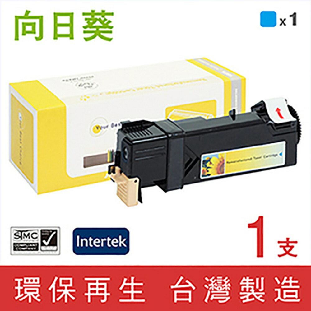 『滿額領券折』[Sunflower 向日葵]for Fuji Xerox DocuPrint C2120 (CT201304) 藍色環保碳粉匣