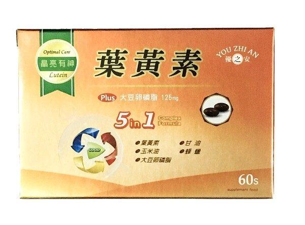 優之安葉黃素軟膠囊60粒盒◆德瑞健康家◆