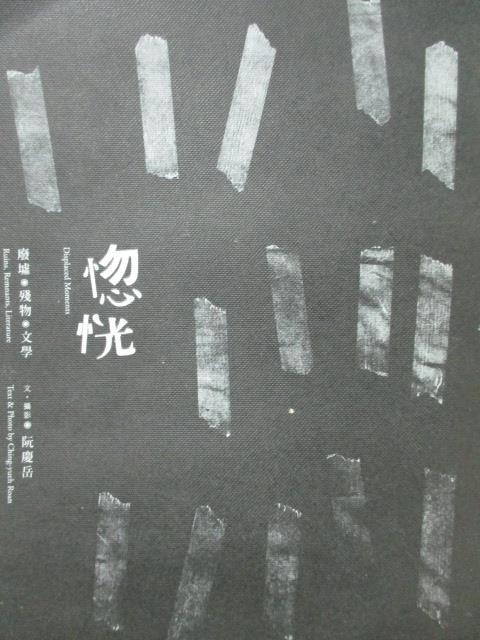 【書寶二手書T1/短篇_GAY】惚恍_阮慶岳