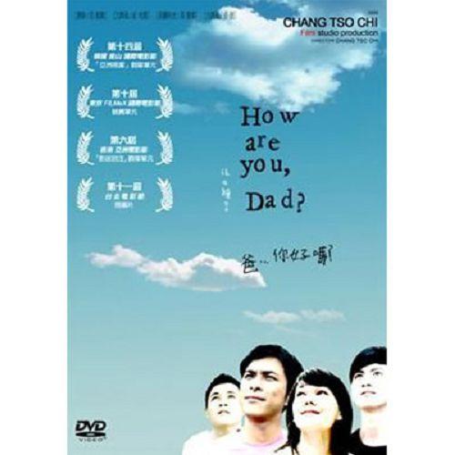 爸…你好嗎?DVD