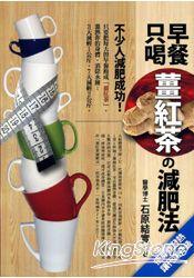 早餐只喝薑紅茶的減肥法