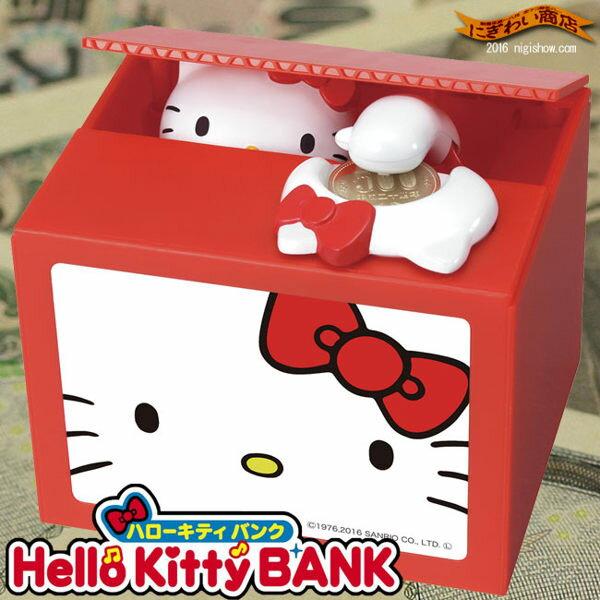 KITTY偷錢存錢桶
