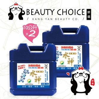 【姍伶】台灣製造 旺旺 水神抗菌液 10公升桶裝水 - 家庭號 x 2桶