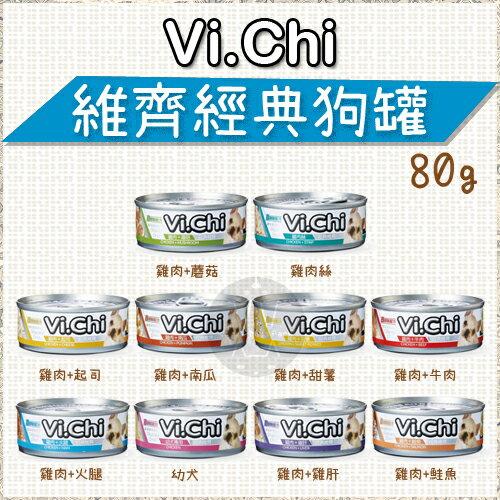 Vi.Chi維齊〔經典狗罐,10種口味,80g〕(一箱24入)