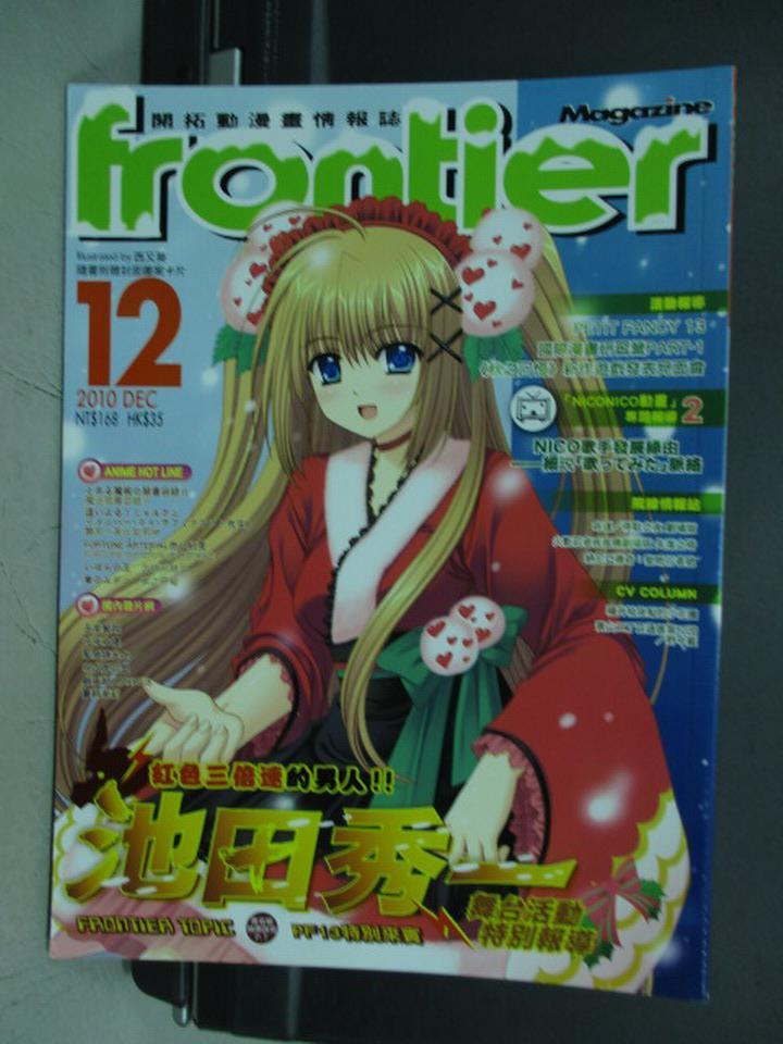 【書寶二手書T5/漫畫書_QEY】Frontier_2010/12_PF13特別來賓池田秀一舞台實錄等