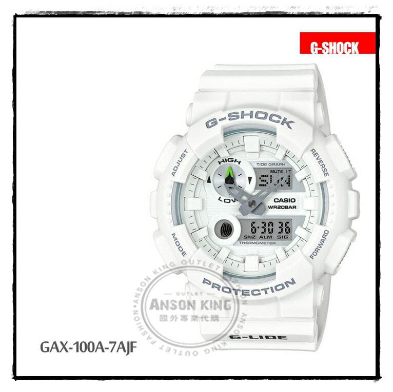 國外代購 CASIO G-SHOCK GAX-100-7A 衝浪系列 大錶面指針 電子 白 運動防水手錶 電子錶男女錶