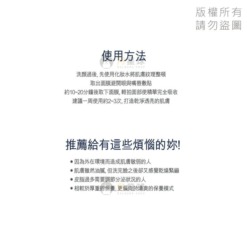 韓國YADAH 速效淨膚面膜 (1片) 20g 7