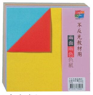 【天燕】台灣製雙面不反光色紙350張只