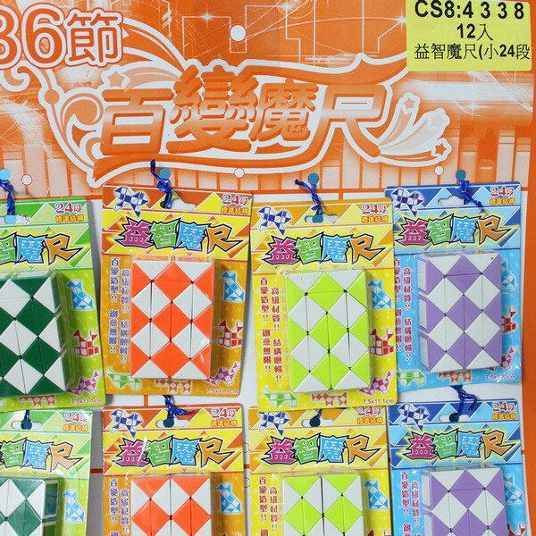 小24段智力魔尺 百變魔尺 魔術蛇玩具 一吊12個入^~促30^~ 魔方玩具 益智玩具^~