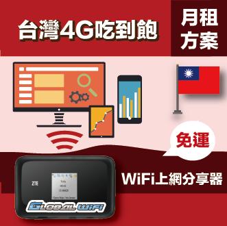 GLOBAL WiFi 台灣行動上網分享器 台灣 LTE 長期方案流量無限制 上網吃到飽