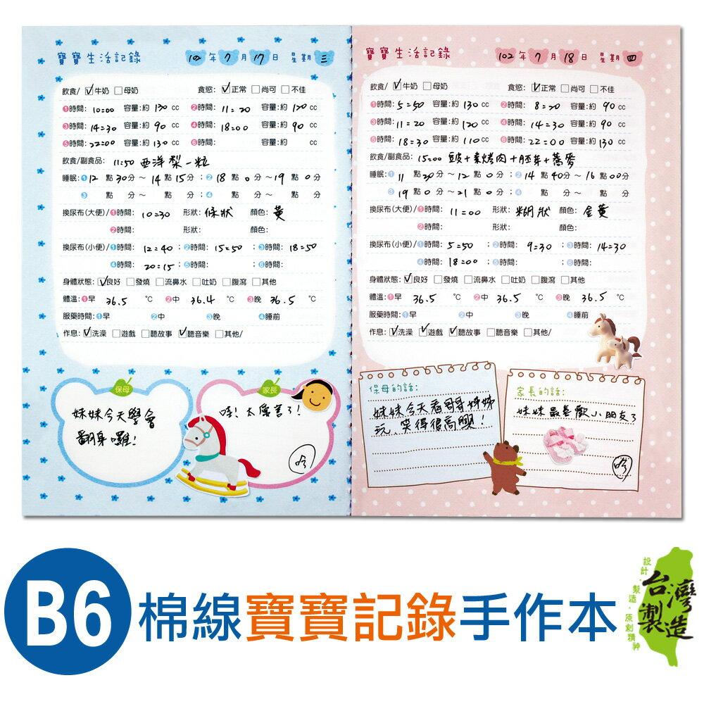 珠友 NB-32019 B6/32K 棉線寶寶生活記錄手作本/筆記/記事本/塗鴉本/34張