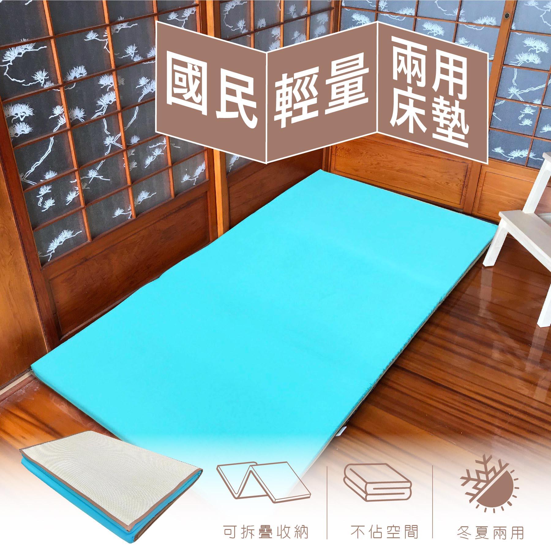 國民輕量兩用床墊【3x6尺 單人】( 冬夏兩用 )