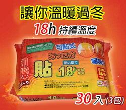 《1+1》【隨身暖物】18小時可貼式暖暖包 UL850 3包入