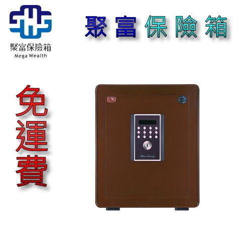 弘瀚科技@吉祥系列保險箱(45MWC)棕金庫防盜電子式密碼鎖保險櫃