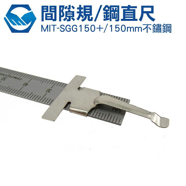 MIT-SGG150+ 150mm不鏽鋼間隙規+鋼直尺(附顯示規) 工仔人