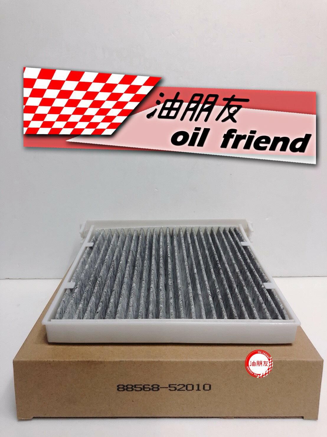 -油朋友- TOYOTA 框架組合 框架 豐田 ALTIS 1.6/1.8 01-07/WISH 2.0 04-09/活性碳冷氣濾網