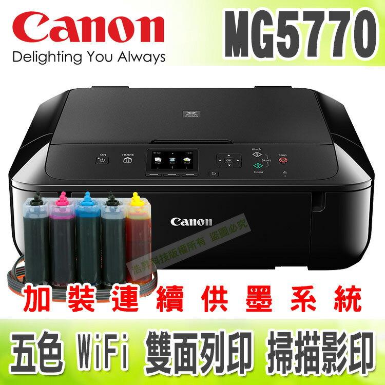 Canon MG5770【單向閥+黑色防水】五色/無線/影印/掃描/雙面列印 + 連續供墨系統